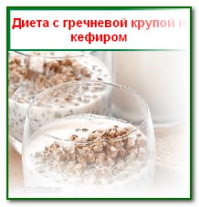 Диета с гречневой крупой и кефиром