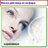 Maska-dlya-litsa-iz-kefira