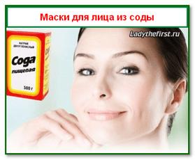 Маски для лица из соды
